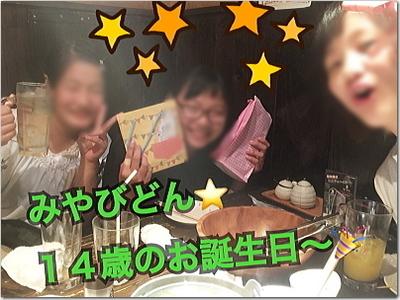 三女みやびどんが14歳に!ハッピバースデ〜☆をなぜか焼鳥屋で?(笑)みやびどんの将来の夢とは!?