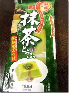 抹茶とうふに悶絶(笑)新感覚スイーツ☆