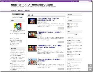 特撮ヒーロー・スーパー戦隊モノのブログ作成〜☆