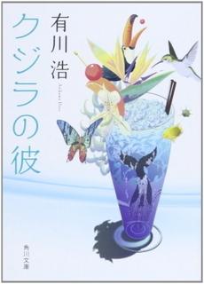 有川浩氏の短編小説「クジラの彼」に飯塚駐屯地が舞台のお話が!?