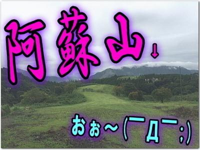 いざ!熊本の阿蘇山へ!上げ郎は20年越しの念願を叶えられるのか!?飯塚市母子寡婦福祉会のバスハイク研修!!
