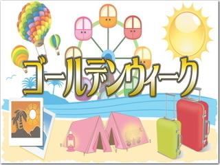 ゴールデンウィーク休刊☆9日間ブログの更新お休みしまーす♪