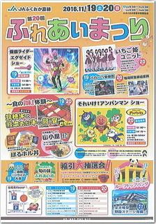 JAふくおか嘉穂 第20回 ふれあいまつりのモチ投げに上げ郎20倍界王拳!!(笑)