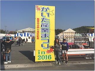 """地元飯塚市頴田町の""""かいた産業まつり""""でモチじじいとフリマ!?(笑)"""