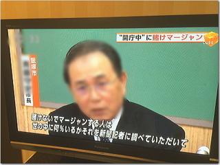 賭け麻雀市長で我が飯塚市が有名に(涙)街角インタビューで次女のあかねちんが・・・。