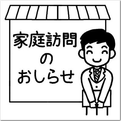 kateihoumonn.jpg