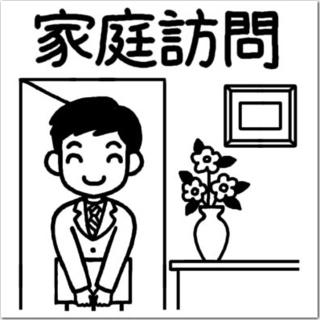 家庭訪問無事終了ー☆