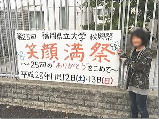 とにかく明るい安村さんとなかやまきんに君☆in福岡県立大学・秋興祭♪