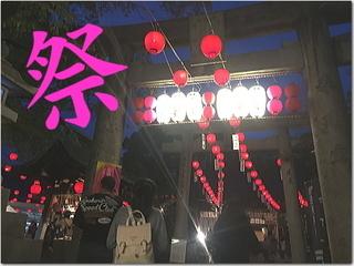"""地元の氏神様""""皇祖神社""""のお祭りだよぉ〜♪"""