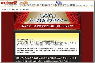 """今年最後のお願いです!!""""メルマ!ガ・オブ・ザ・イヤー2016☆"""