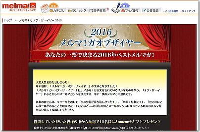 meruma2016bana5.jpg