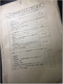中学校への提出書類完成〜☆4月はいろいろ忙しいわー(涙)
