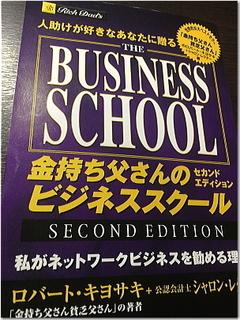 ほんとにあやしい?ネットワークビジネス勉強中〜☆+上げ郎の信条とは!?