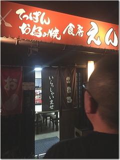 """""""てっぱん食房えん""""のふわっふわお好み焼き☆in宮若市"""