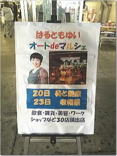 飯塚オートdeマルシェ!?上げ郎、初車券購入で初当たり!!