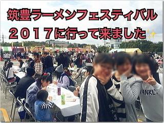 筑豊ラーメンフェスティバル2017☆上げ郎が選んだ一番美味いラーメンは!?