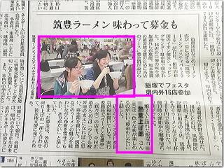 熱意家、読○新聞に載っちゃった(笑)in筑豊ラーメンフェスティバル2016☆