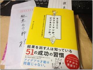 【読者の方が本を発売!!】