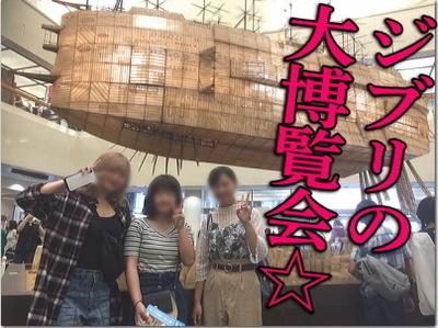 """""""ジブリの大博覧会""""に娘達と!ジブリ30年の歴史とネコバスや巨大オームなどマジで大満足でした☆in福岡市博物館"""