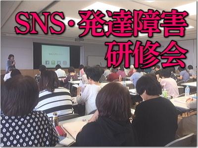 「SNS入門」「発達障害の理解」研修会に行って来ました〜☆by福岡県母子寡婦福祉連合会