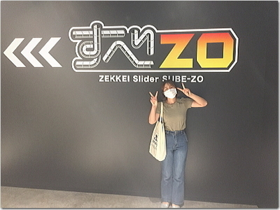 """絶景3兄弟の「すべZO」に挑戦!福岡の新名所""""ボス・イーゾ・福岡""""へ♪"""
