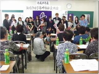 飯塚市母子寡婦福祉会に金髪ぶちょーが誕生!?(笑)