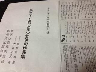 俳句大会で入選!ミラクルみやびどん!!