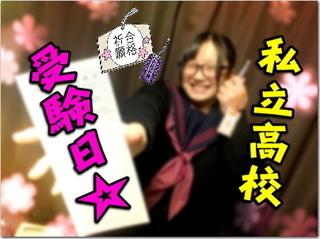 とうとう私立高校の受験日が来たぁ〜!!