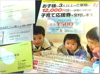 "飯塚市""子育て応援券""を交付!?"