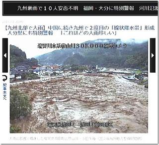 九州北部、観測史上最大の豪雨!?熱意家は大丈夫ですよ〜☆