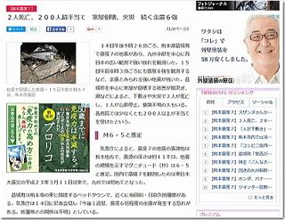 熊本で震度7の大地震!!福岡の熱意家も大慌て!!