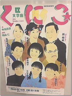 文学座の『くにこ』飯塚公演行って来ましたー☆