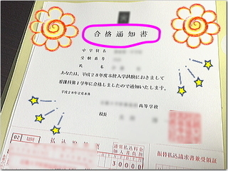 さくらんぼ、私立高校合格しましたー☆