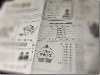 新学期2日目にテスト!?