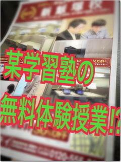 高校受験!某学習塾の無料体験授業!?