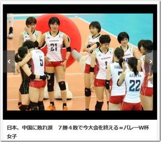 全日本女子バレーW杯とハングリー精神!?