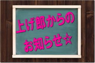 上げ郎からのお知らせ〜♪月曜までブログ更新お休みしまーす☆