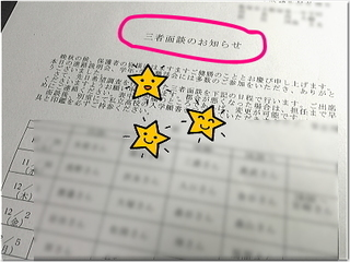 受験生中学3年生の次女あかねちんの三者面談で志望校●判定!?