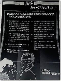 抜歯の痛みと秋祭り☆