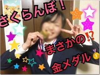 長女さくらんぼ(高1)弓道部引退射会でまさかの優勝!?1年生なのに!?(笑)金メダルに大はしゃぎ☆