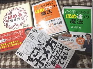 """""""ほめ達""""関連書籍のご紹介☆みんなで「褒める達人」になろう〜♪"""