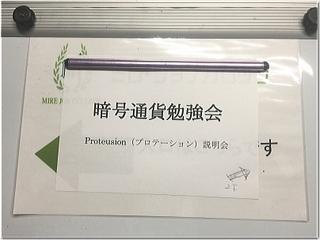 暗号通貨(仮想通貨)の勉強会に行って来ました〜☆(o^∇^o)ノはーいー♪