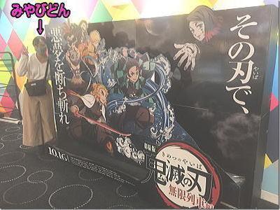 劇場版『鬼滅の刃〜無限列車編〜』見てきました☆もう涙!涙!大泣きしました(笑)