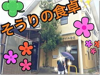 上げ郎の週末コンサル☆春日市へinそうりの食卓〜♪