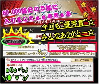 """新春一発目からメデタイ☆""""メルマ!ガ・オブ・ザ・イヤー2016""""で、やりました!読者の皆さ〜ん♪"""