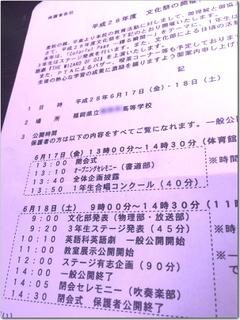 我が家の3人娘の近況報告☆高校文化祭に部活カップ戦に父の日も〜!!