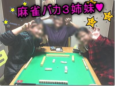 麻雀バカ3姉妹(笑)現役JKとJCが朝方4時まで?w実に面白い!!