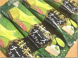 森永の人気アイス「チーズスティック」に新作の抹茶味が登場っ!!