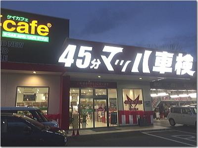 """マジ!?最短45分の""""マッハ車検""""!!車検はここまで進化してたのか〜っ!!"""