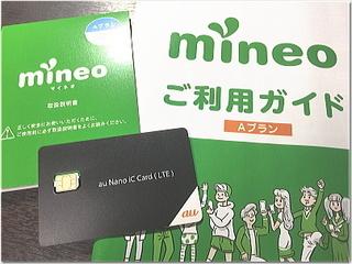 格安SIM携帯会社「マイネオ」に乗り換えましたぁ〜☆携帯料金が3分の1以下にっ!!